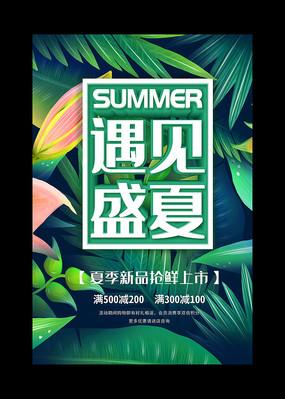 遇见盛夏夏季新品促销海报