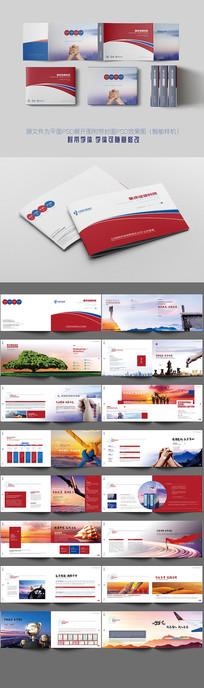 整套大气红色横版企业宣传册