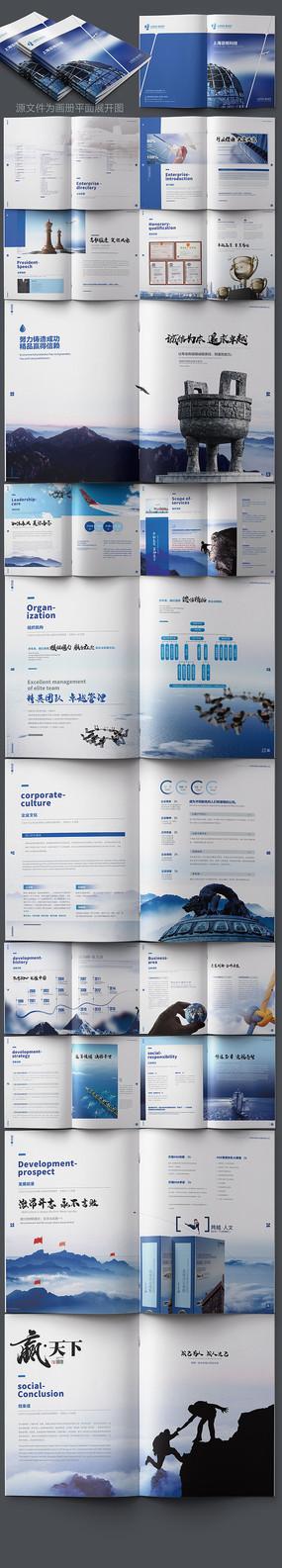 整套高端企业形象宣传画册