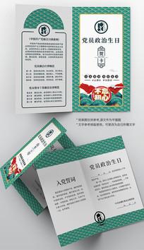 中式党员政冶生日贺卡