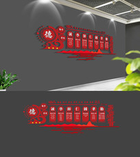 中式校园经典国学文化墙