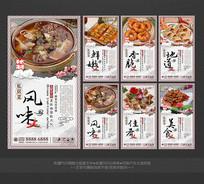 最新酒店美食文化海报设计