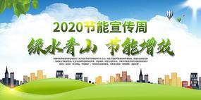 2020节能减排宣传周低碳环保宣传展板