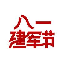 八一建军节字体设计