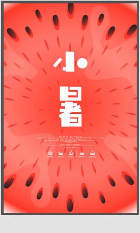 创意卡通风24节气小暑海报设计