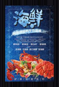 创意美味海鲜促销海报