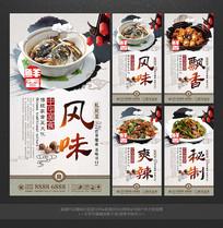 传统农家乐美食文化挂画海报