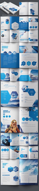 大气蓝色科技画册板式设计