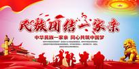 大气民族团结一家亲同心共筑中国梦宣传展板