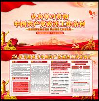 大气中国共产党政法工作条例宣传栏