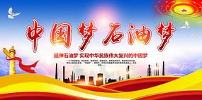 大气中国梦石油梦宣传展板psd模板