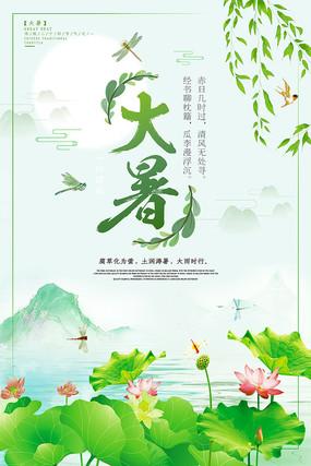 二十四节气大暑传统海报