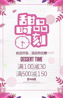 粉色甜品海报设计