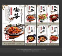 高档八大菜系传统美食海报