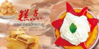 高端大气企业红红色糕点宣传海报