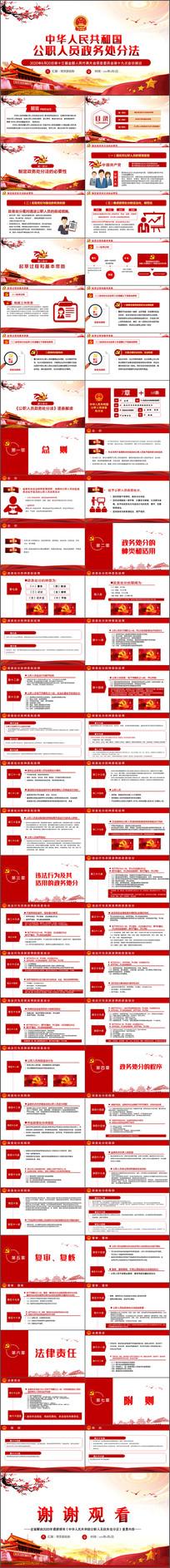 解读中华人民共和国公职人员政务处分法PPT