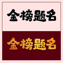 金榜题名卡通金色艺术字