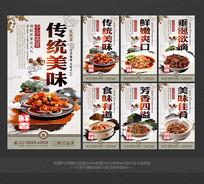 精品美食文化六联幅海报素材