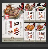 精品主题农家乐餐厅海报