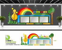 卡通学习园地校园文化墙