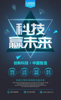 科技蓝色未来海报
