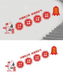 楼梯廉政宣传文化墙