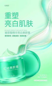 绿色化妆品海报
