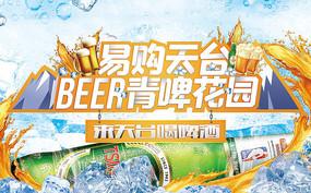 啤酒狂欢海报设计
