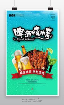 啤酒烧烤撸串啤酒海报设计