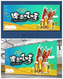 啤酒烧烤撸串夏天啤酒海报