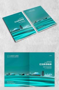 青色旅游封面