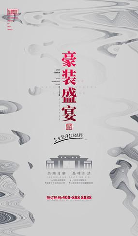 水墨创意装修公司豪装盛宴宣传海报设计
