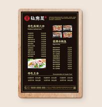 私房菜饭店点菜单价格表
