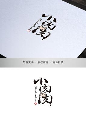 小肉肉字体设计矢量食品标志设计