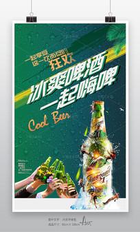 原创夏日冰爽啤酒夏天啤酒海报