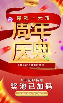 原创喜庆周年庆典促销海报