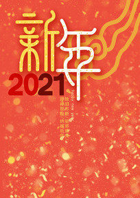2021新年原创字体设计素材