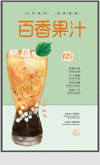 百香果汁宣传海报