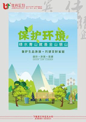 保护环境创意海报