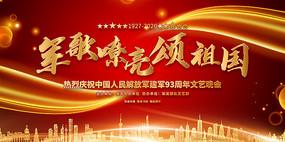 八一建军节中国人民解放军建军93周年展板