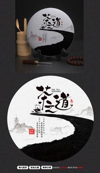 茶之道茶饼包装设计