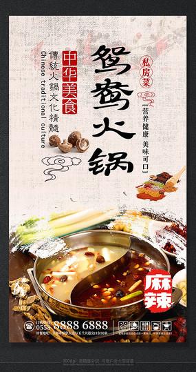 创意传统鸳鸯火锅宣传海报