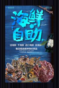 创意海鲜自助促销海报