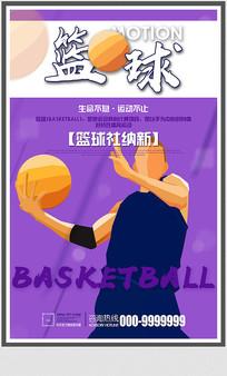 创意篮球社纳新宣传海报