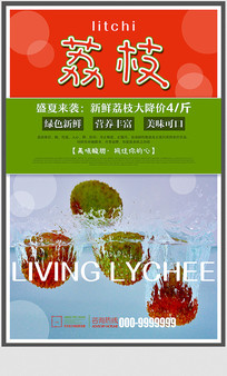 创意水果荔枝促销海报