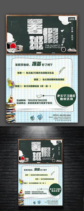 创意暑假班招生海报设计