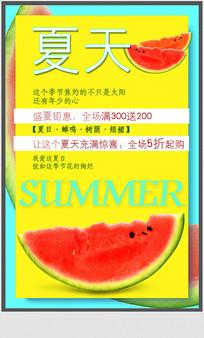 创意夏天促销海报