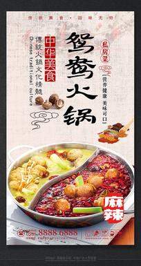 传统鸳鸯火锅文化宣传海报
