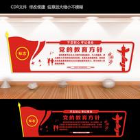 党的教育方针文化墙设计