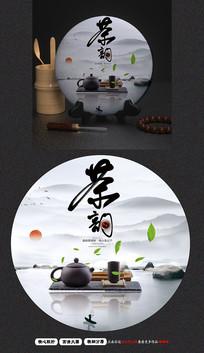 大气高端时尚茶韵茶饼包装设计